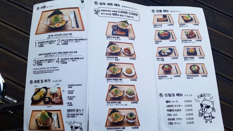butanchu-menu
