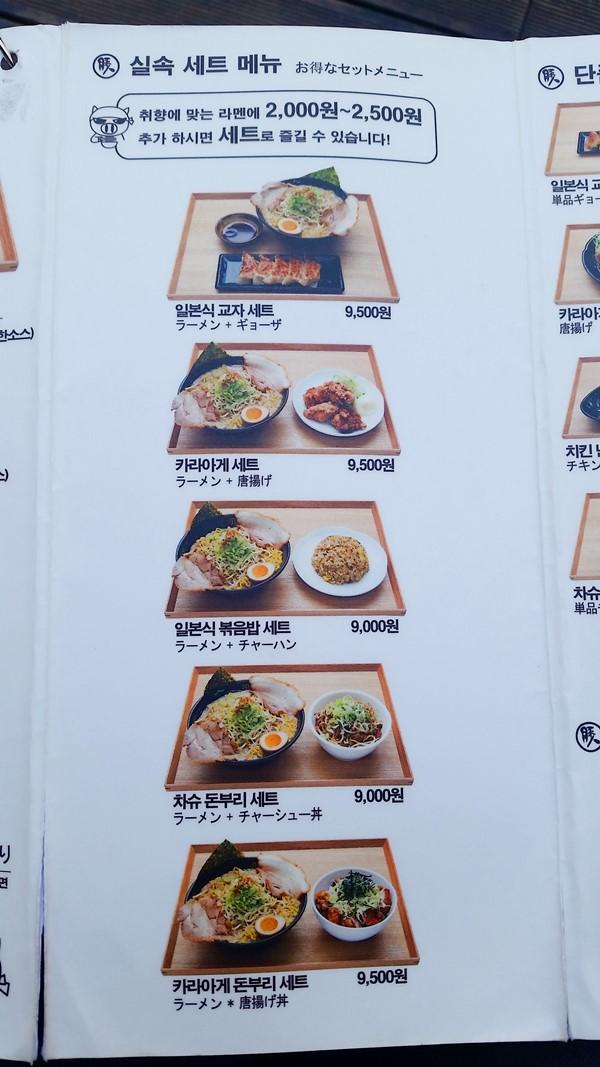 butanchu-menu2